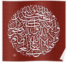Subhanllah Walhamdulillah Wala Poster