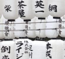 Lanternes (Ryozen Kannon temple bouddhiste) Sticker