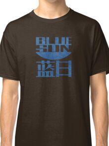 Firefly Jayne blue sun grunge Classic T-Shirt