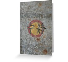 Serenity the Firefly case Greeting Card