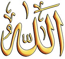 Allah name in Thuluth Style by HAMID IQBAL KHAN