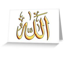 Allah name in Thuluth Style Greeting Card