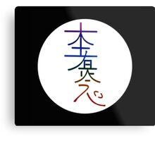Hon Sha Ze Sho Nen - Black Metal Print