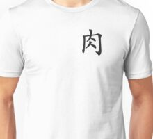 """Meat"" in Chinese character Unisex T-Shirt"