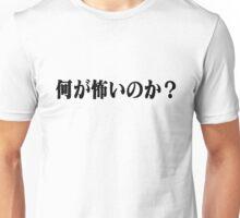 """What Do You Fear?"" - Black Unisex T-Shirt"