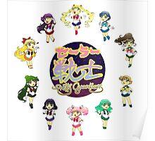 Baby Chibi Sailor Senshi Pretty Guardians Poster
