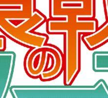 Shokugeki no souma foods war Sticker