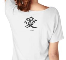 Love: Kanji Symbol for Love Women's Relaxed Fit T-Shirt