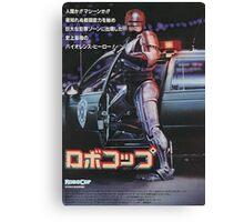 Japanese Robocop  Canvas Print