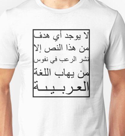 Berlin Metro Fear of Arabic Unisex T-Shirt