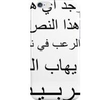 Berlin Metro Fear of Arabic iPhone Case/Skin