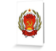 Coat of Arms of the Russian Soviet Federative Socialist Republic Greeting Card