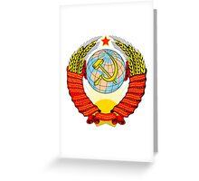 Coat of arms of the Soviet Union (1946-1956) Greeting Card