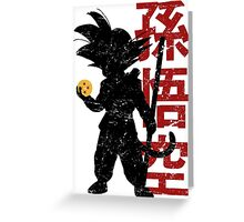 Get All Seven Greeting Card