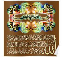 Ayat Al Kursi &Fabi Ayyi Aala Poster