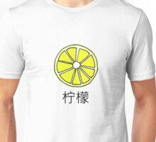 lemon~ Unisex T-Shirt