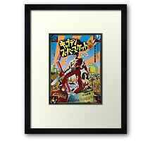 Army of Darkness - Japanese Poster Framed Print