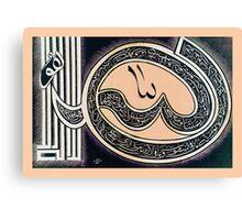 ayatal kursi fine art print Canvas Print