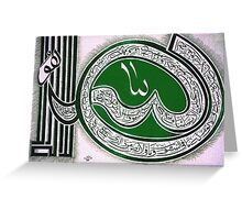 Ayatulkursi Calligraphy painting Greeting Card