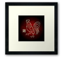 The symbol of the Chinese New Year Fiery Rooster Framed Print