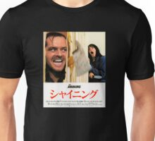 Japanese The Shining Unisex T-Shirt
