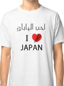 I love japan Classic T-Shirt