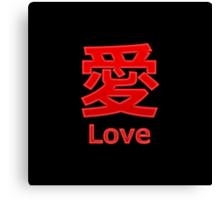 Love (Ai) Canvas Print
