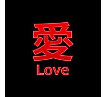 Love (Ai) Photographic Print
