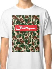 supreme arabic x bape army Classic T-Shirt