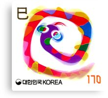 2000 Korea Year of the Snake Postage Stamp Canvas Print