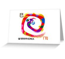 2000 Korea Year of the Snake Postage Stamp Greeting Card