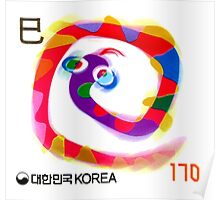 2000 Korea Year of the Snake Postage Stamp Poster