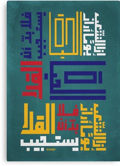 Arabic Calligraphy Saying by celinek