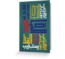 Arabic Calligraphy Saying Greeting Card