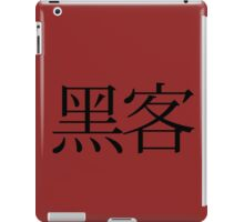 hacker in chinese black iPad Case/Skin
