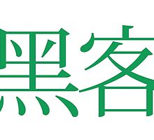 hacker in chinese - forest green by aromis