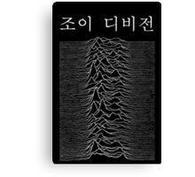 Korean Joy Division Canvas Print