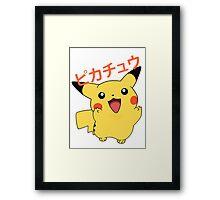 ピカチュウ Framed Print