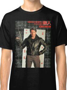 Terminator Japanese Poster Classic T-Shirt