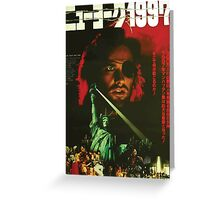 Escape From New York Japan Poster Greeting Card