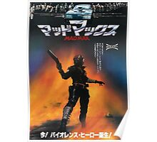 Mad Max Japanese Poster Poster