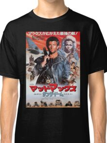 Mad Max 3 Beyond Thunderdome Classic T-Shirt