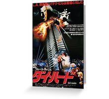 Die Hard Japanese Poster Greeting Card
