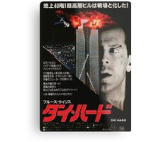 Die Hard Japanese Movie Poster Metal Print