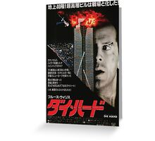 Die Hard Japanese Movie Poster Greeting Card