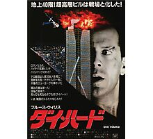 Die Hard Japanese Movie Poster Photographic Print