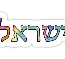 israel in hebrew Sticker