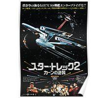 Star Trek Japanese Poster Poster
