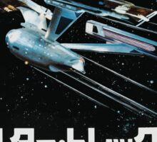Star Trek Japanese Poster Sticker
