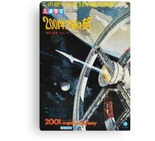2001: A Space Odyssey  Canvas Print